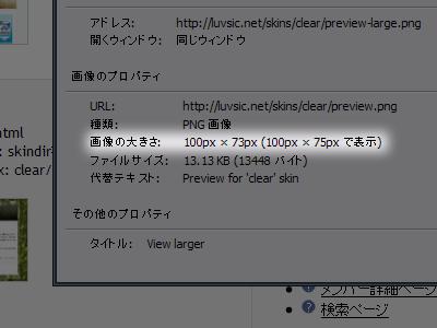 Firefox で見る「画像のプロパティ」