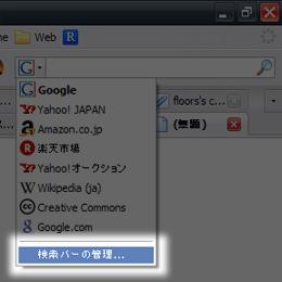 Firefoxの初期検索エンジンリスト