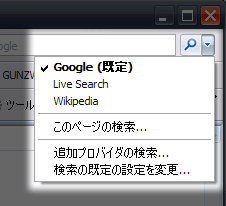 IE7の初期検索エンジンリスト