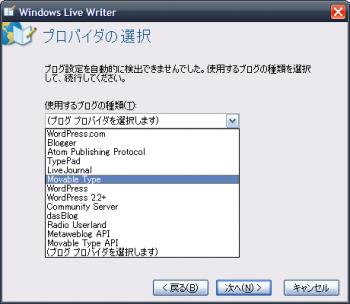 windows live writer ブログ プロバイダ選択画面