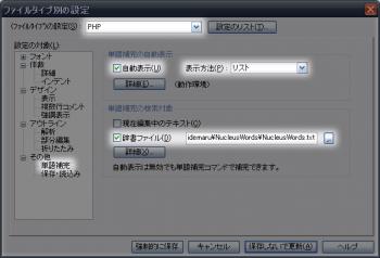 秀丸用 単語補完ファイル Nucleus 設定1