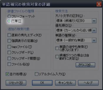 秀丸用 単語補完ファイル Nucleus 設定2