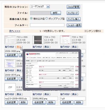jQuery.imgPreviewでマウスオーバーのみで画像プレビュー