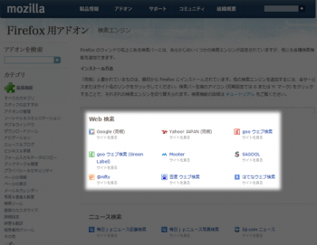Firefoxのすぐ追加できる検索エンジンリスト