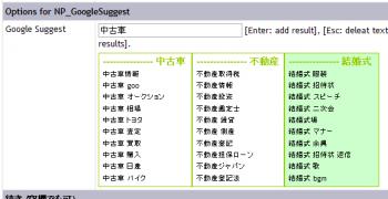 画像:NP_GoogleSuggest-v0.1a のサンプル