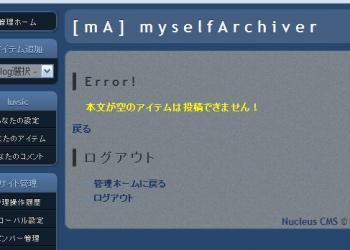 画像:Nucleus管理画面のエラーメッセージ表示例