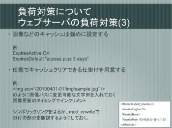 スライド資料「PHPで大規模ブラウザゲームを開発してわかったこと」