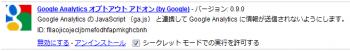 Google Analytics オプトアウト アドオン (by Google) - バージョン: 0.9.0