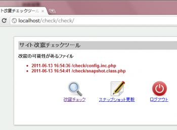 サイト改竄チェッカー